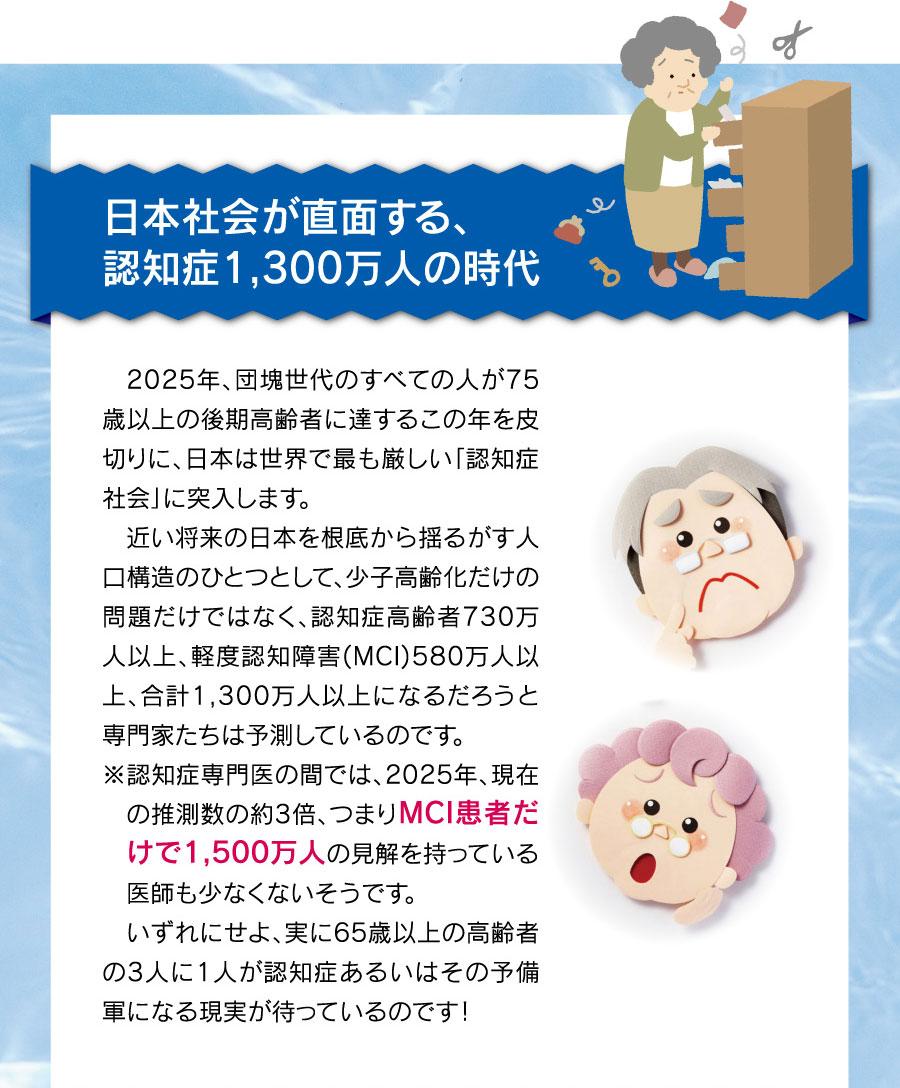 日本社会が直面する、認知症1,300万人の時代