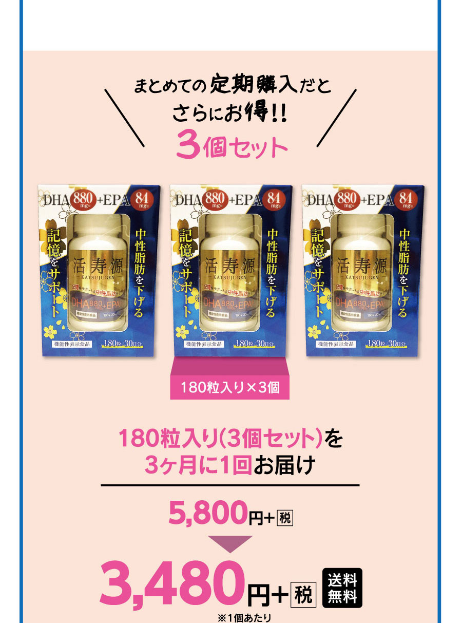 活寿源定期購入3個セット 3,480円+税