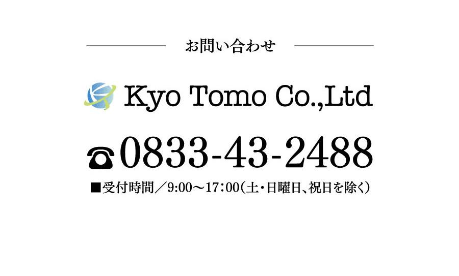 株式会社 KyoTomo